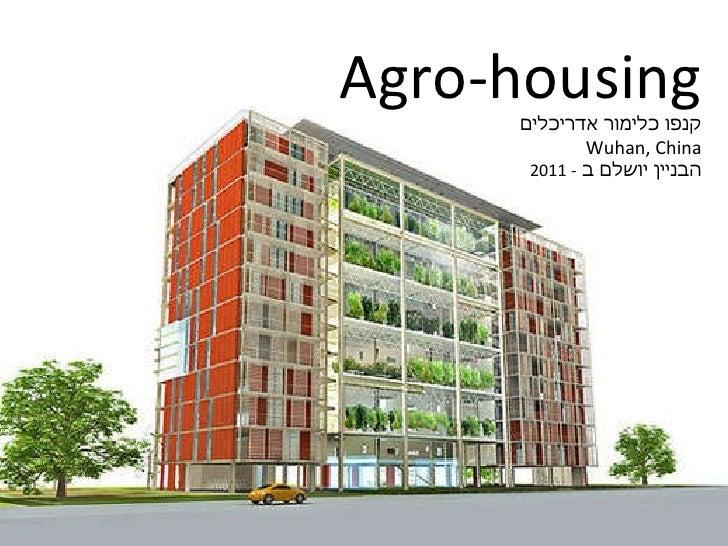 Agro-housing קנפו כלימור אדריכלים Wuhan, China הבניין יושלם ב  - 2011