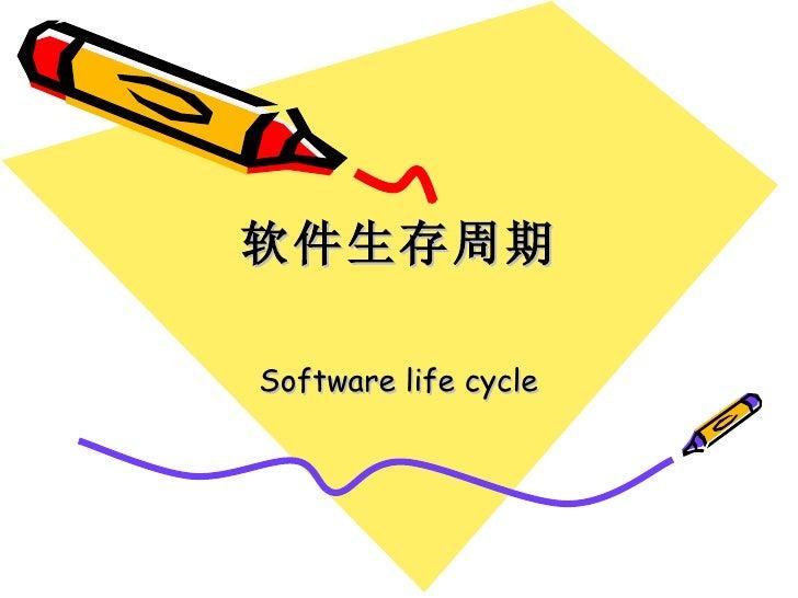 软件生存周期 Software life cycle