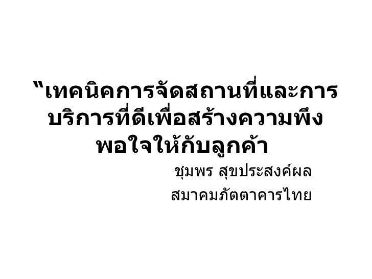 """"""" เทคนิคการจัดสถานที่และการบริการที่ดีเพื่อสร้างความพึงพอใจให้กับลูกค้า   ชุมพร สุขประสงค์ผล สมาคมภัตตาคารไทย"""