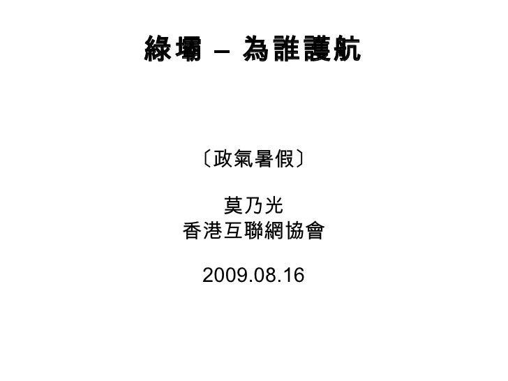 綠壩 – 為誰護航 〔政氣暑假〕 莫乃光 香港互聯網協會 2009.08.16
