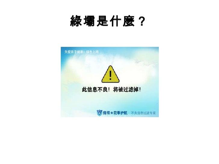 綠壩 政氣暑假 Slide 2