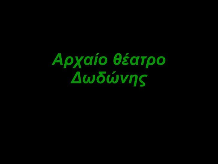 Αρχαίο θέατρο Δωδώνης του χρήστη User
