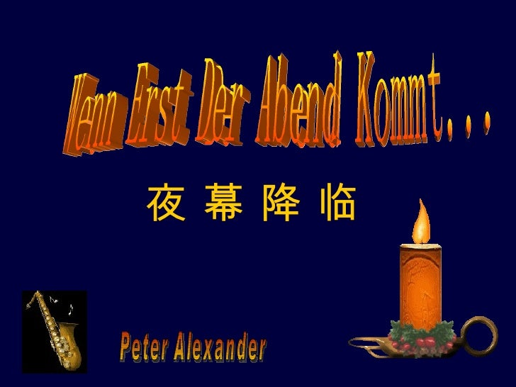 Peter Alexander 夜 幕 降 临 Wenn Erst Der Abend Kommt...