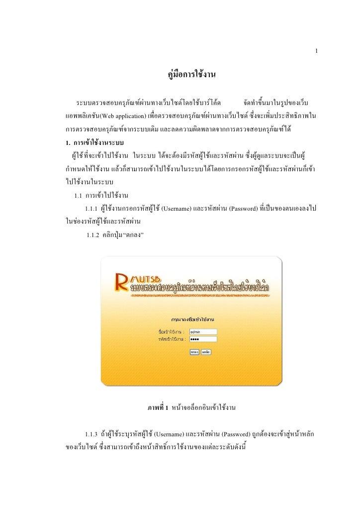 1                                         คู่มือการใช้งาน         ระบบตรวจสอบครุภัณฑ์ผ่านทางเว็บไซต์โดยใช้บาร์โค้ด        ...