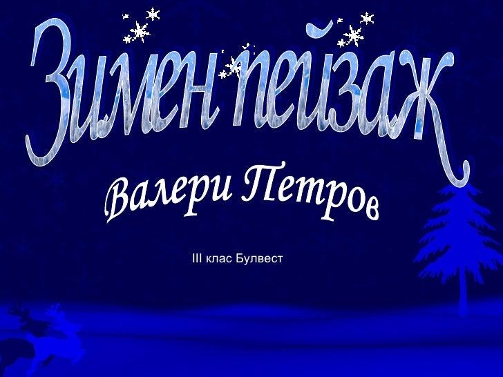 Зимен пейзаж Валери Петров ІІІ клас Булвест