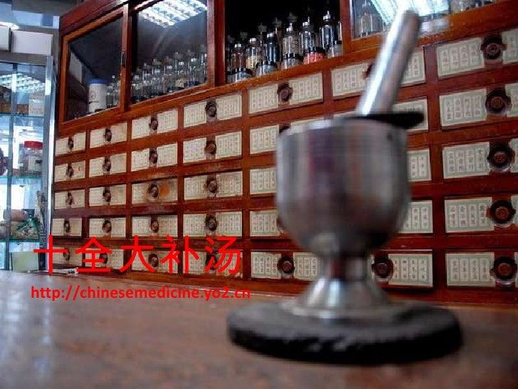 十全大补汤 <br />http://chinesemedicine.yo2.cn<br />