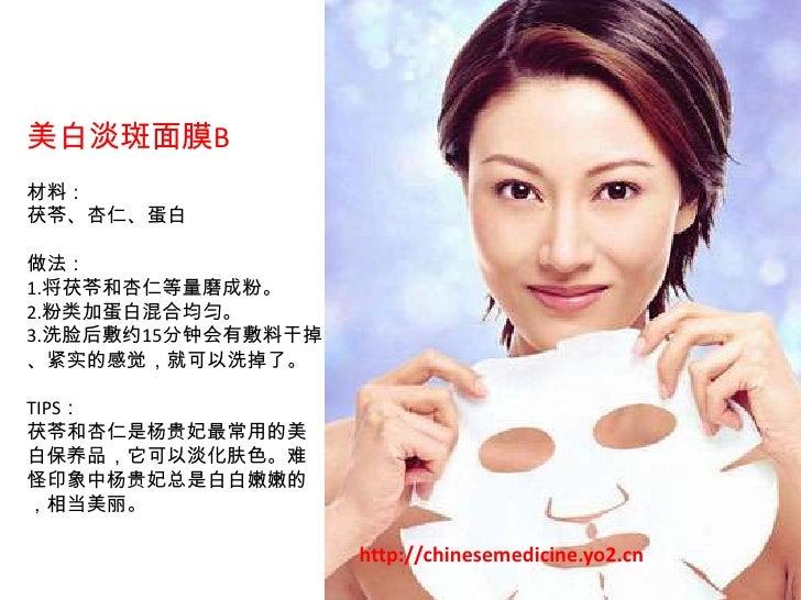 美白面膜B<br />材料:<br />较低价的珍珠粉(有别于食用珍珠粉)<br />做法:<br />1.将珍珠粉加适量的水调成糊状。<br />2.洗脸后敷在脸上等到干掉就可以洗掉了。<br />TIPS:<br />珍珠粉除了食用外,还可...