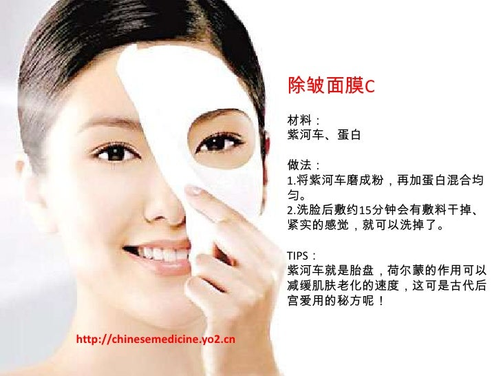 3.洗净脸后将面膜涂在脸上,敷20分钟就可以洗掉了。</li></ul>TIPS:<br /><ul><li>如果肌肤偏油性,可以用水来代替蜂蜜,才不会让脸看起来很油腻。</li></ul>http://chinesemedicine.yo2....