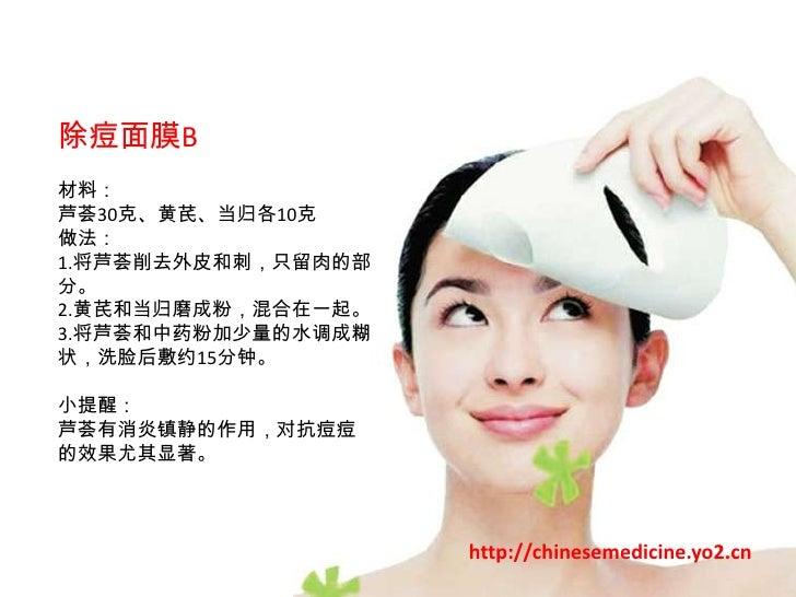 清爽面膜B<br />材料:<br />薏仁粉、蛋白<br />做法:<br />1.将适量的薏仁粉与蛋白混合,调成糊状。<br />2.洗脸后敷约15分钟会有敷料干掉、紧实的感觉,就可以洗掉了。<br />http://chinesemedi...