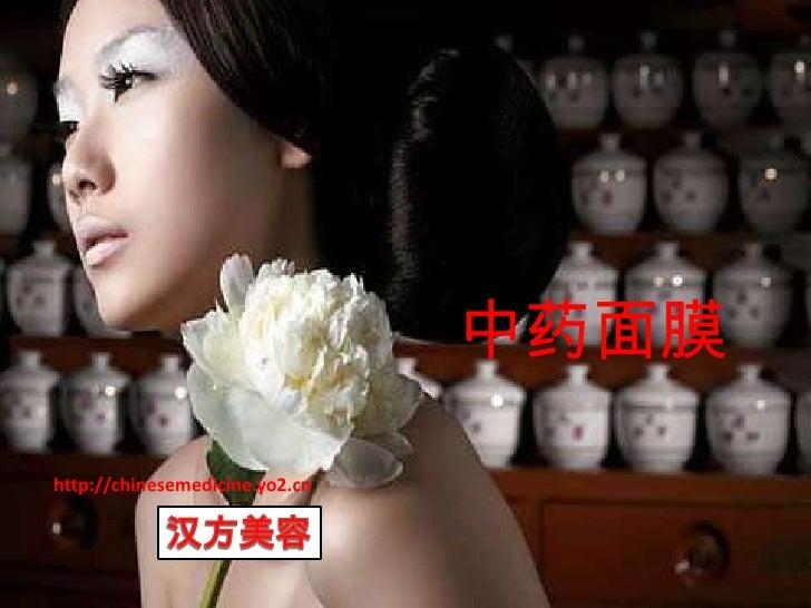 中药面膜<br />http://chinesemedicine.yo2.cn<br />汉方美容<br />