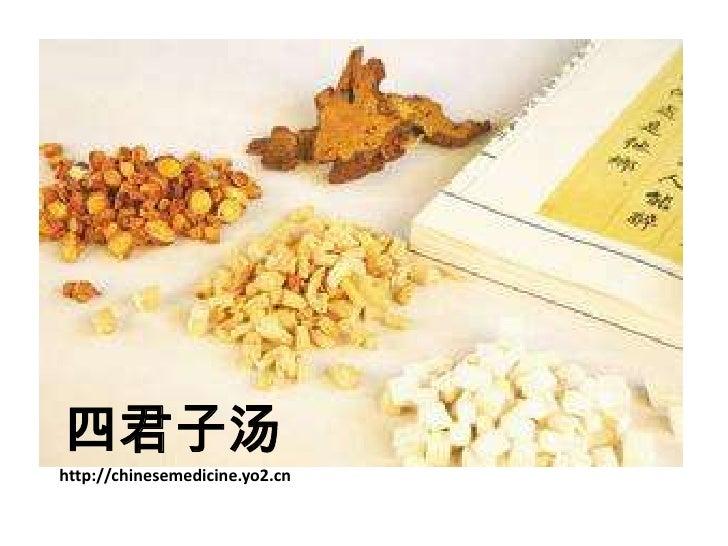 四君子汤<br />http://chinesemedicine.yo2.cn<br />