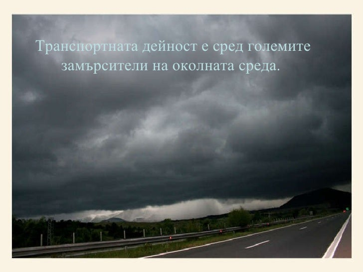Транспортната дейност е сред големите замърсители на околната среда.