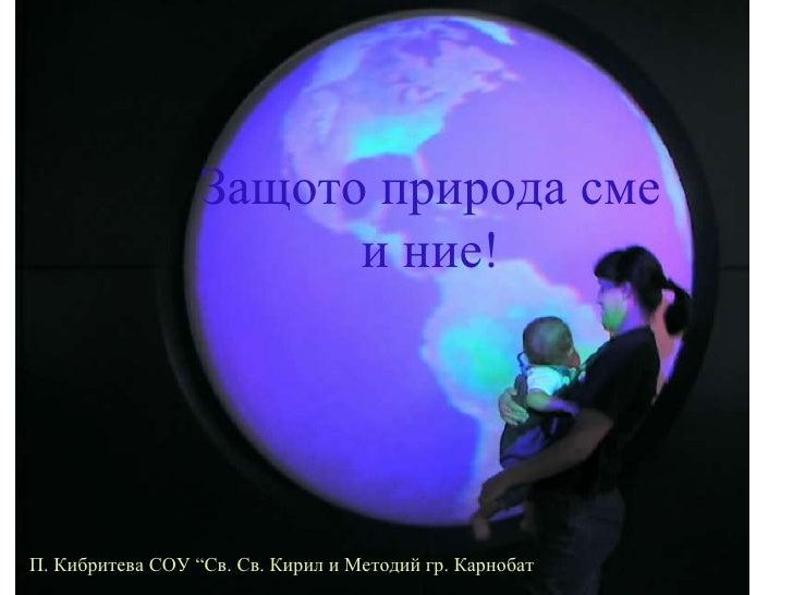 """Защото природа сме и ние! П. Кибритева СОУ """"Св. Св. Кирил и Методий гр. Карнобат"""