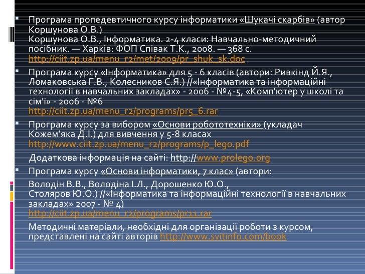 <ul><li>Програма пропедевтичного курсу інформатики  «Шукачі скарбів»  (автор Коршунова О.В.)  Коршунова О.В., Інформатика....