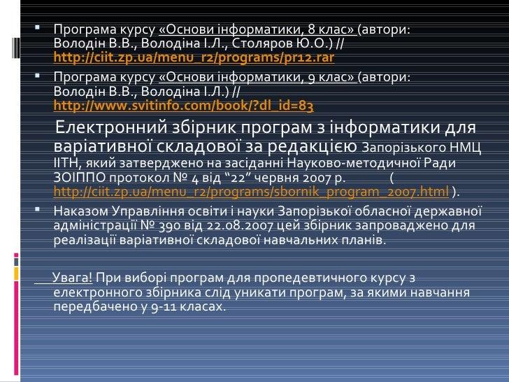 <ul><li>Програма курсу  «Основи інформатики, 8 клас»  (автори: ВолодінВ.В., ВолодінаІ.Л., СтоляровЮ.О.) / /   http://ci...
