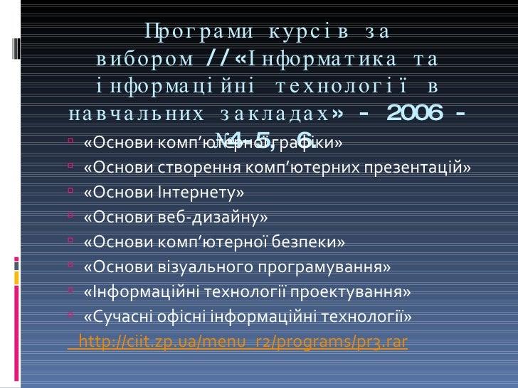 Програми курсів за вибором //«Інформатика та інформаційні технології в навчальних закладах» - 2006 - №4-5, 6. <ul><ul><li>...