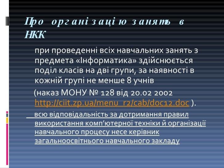 Про організацію занять в НКК <ul><li>при проведенні всіх навчальних занять з предмета «Інформатика» здійснюється поділ кла...