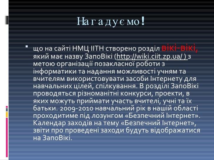 Нагадуємо! <ul><li>що на сайті НМЦ ІІТН створено розділ  вікі-вікі,  який має назву ЗапоВікі ( http://wiki.ciit.zp.ua/)  ...