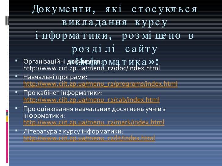 Документи, які стосуються викладання курсу інформатики, розміщено в розділі сайту «Информатика»: <ul><li>Організаційні док...