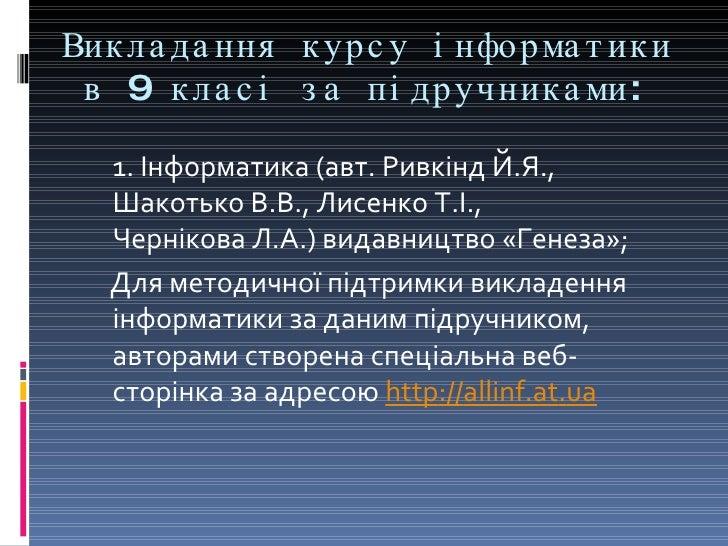 Викладання курсу інформатики в 9 класі за підручниками: <ul><li>1. Інформатика (авт. РивкіндЙ.Я., ШакотькоВ.В., Лисенко...