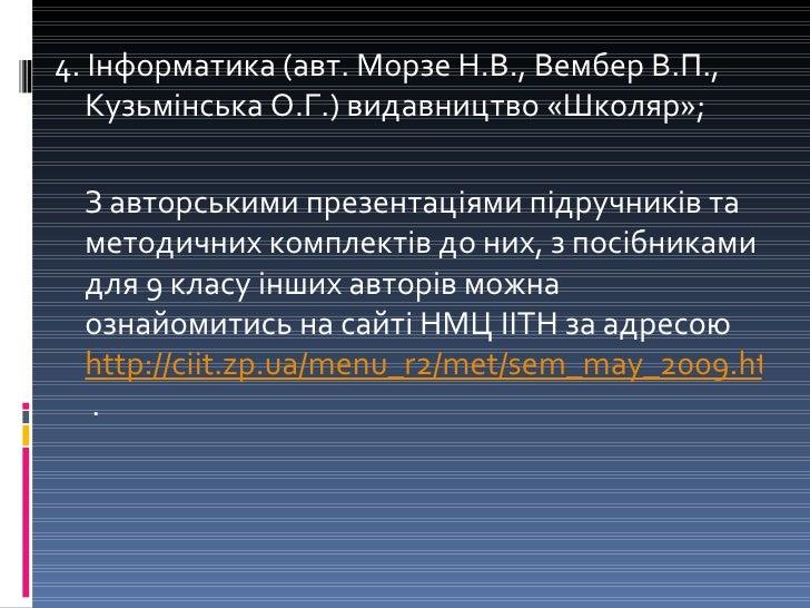 <ul><li>4. Інформатика (авт. МорзеН.В., ВемберВ.П., КузьмінськаО.Г.) видавництво «Школяр»; </li></ul><ul><li>З авторськ...