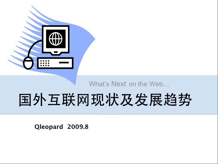 What'sNextontheWeb…     Qleopard 2009.8