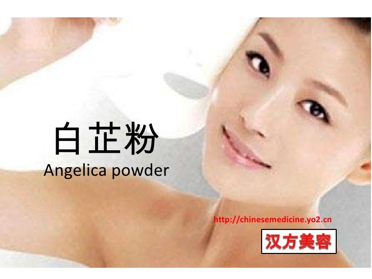 白芷粉<br /> Angelica powder <br />http://chinesemedicine.yo2.cn<br />汉方美容<br />
