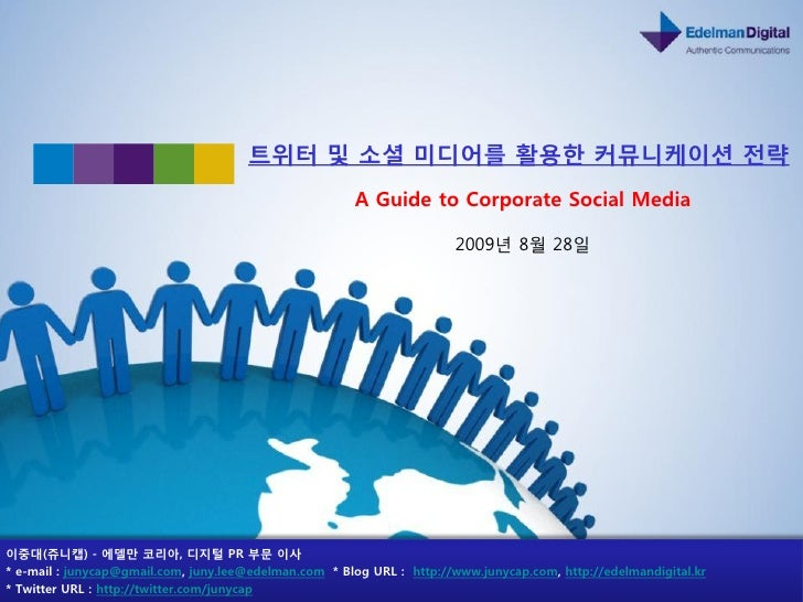 트위터 및 소셜 미디어를 홗용한 커뮤니케이션 젂략                                                        A Guide to Corporate Social Media      ...
