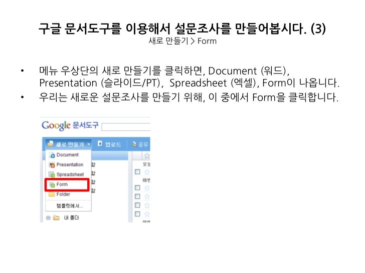 구글 문서도구 Google Docs 를 이용한 온라인 설문조사 만들기