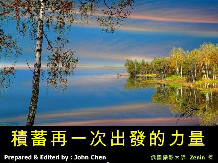 積蓄再一次出發的力量 Prepared & Edited by : John Chen   俄國攝影大師  Zenin  傑作