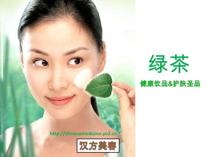 绿茶<br />健康饮品&护肤圣品<br />http://chinesemedicine.yo2.cn<br />汉方美容<br />
