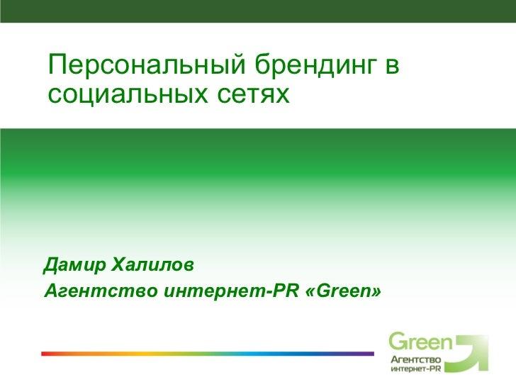 Дамир Халилов Агентство интернет- PR  « Green » Персональный брендинг в социальных сетях