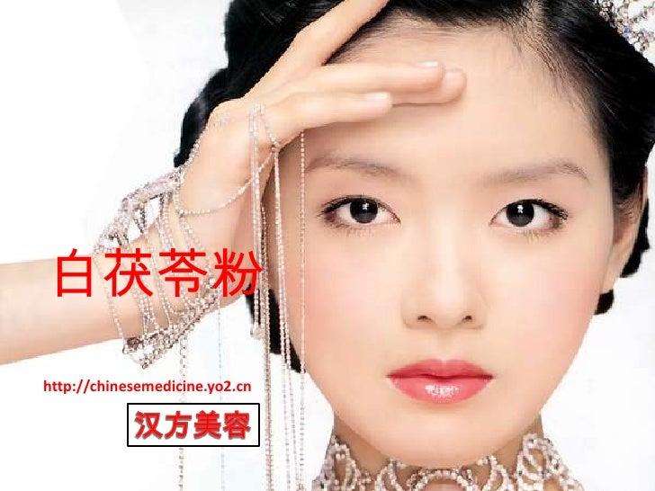 白茯苓粉<br />http://chinesemedicine.yo2.cn<br />汉方美容<br />
