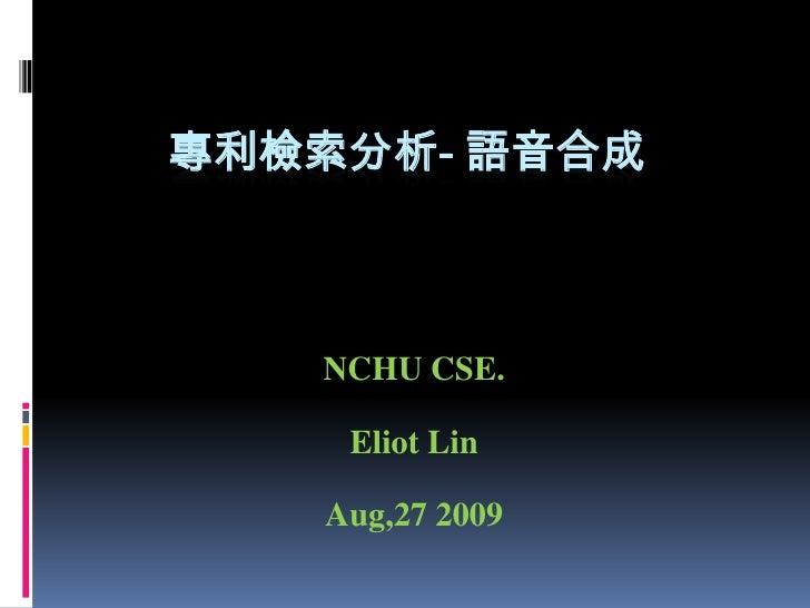 專利檢索分析- 語音合成<br />NCHU CSE. <br />Eliot Lin<br />Aug,27 2009<br />