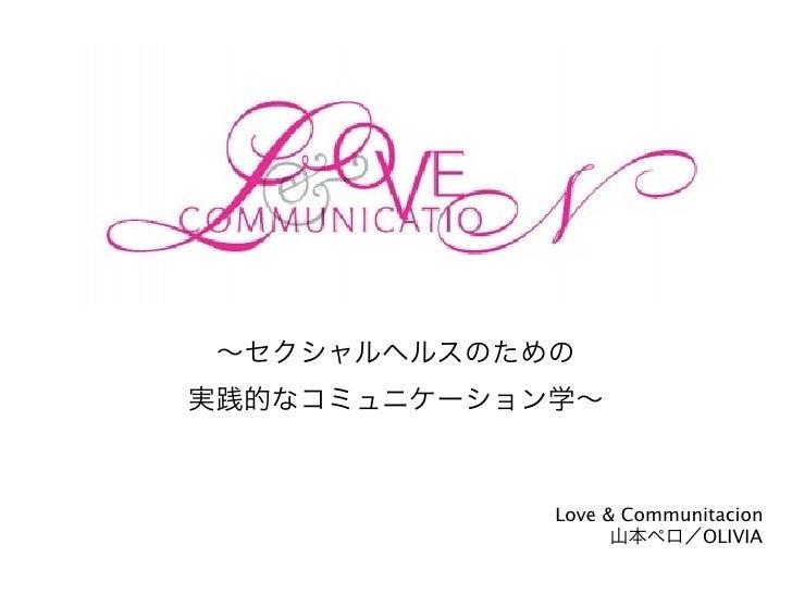 LOVE & COMMUNI              Love & Communitacion                         OLIVIA