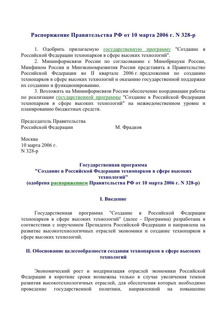 """Распоряжение Правительства РФ от 10 марта 2006 г. N 328-р        1. Одобрить прилагаемую государственную программу """"Создан..."""