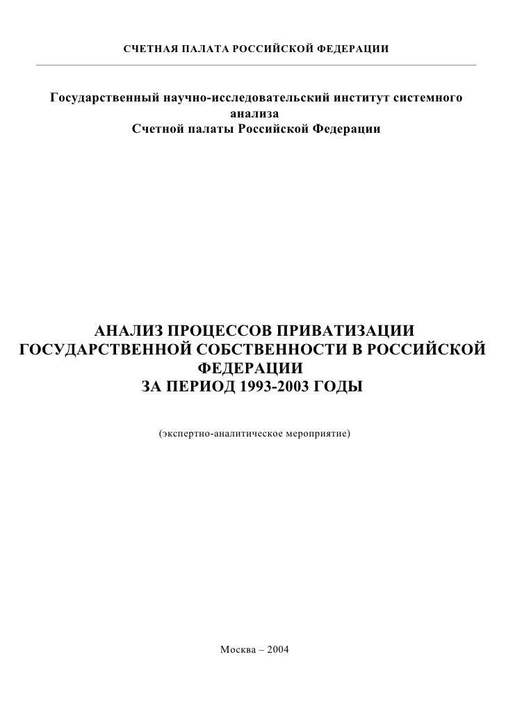 Счетная палата доклад об итогах приватизации 9147