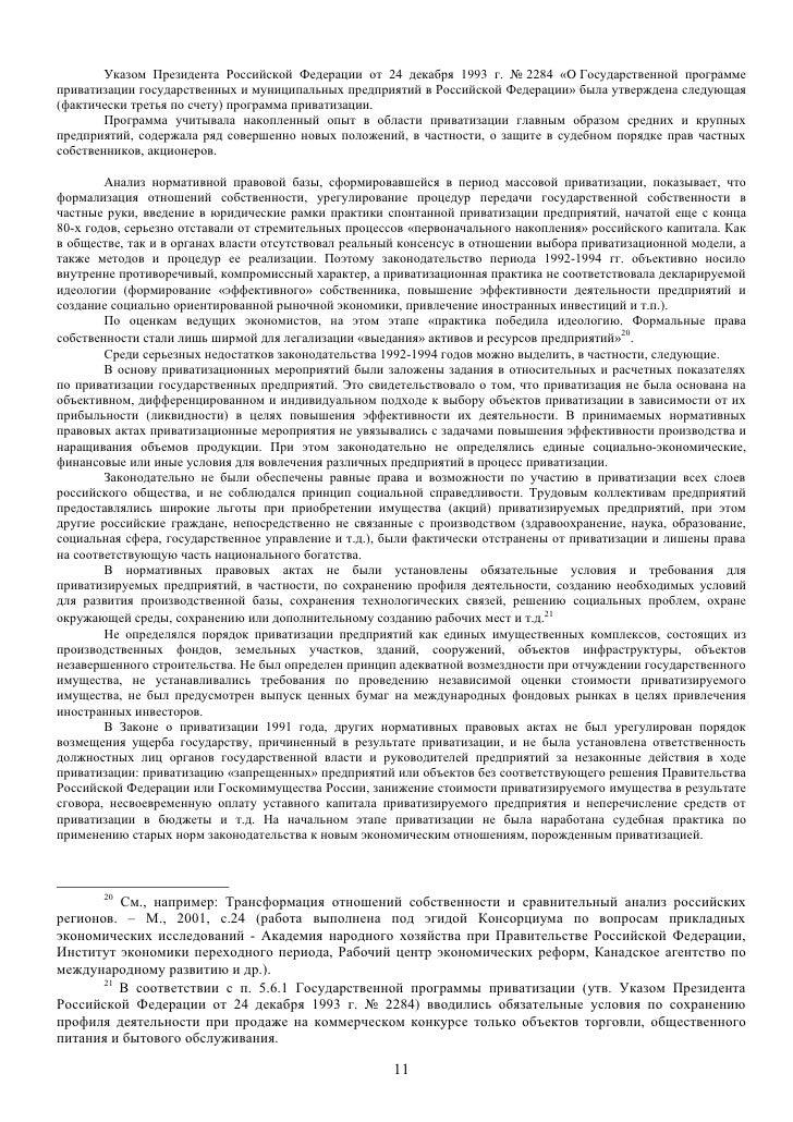 Указом Президента Российской Федерации от 24 декабря 1993 г. № 2284 «О Государственной программе приватизации государствен...