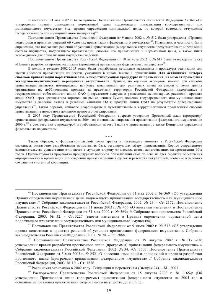 2004 - доклад счетной палаты по приватизации