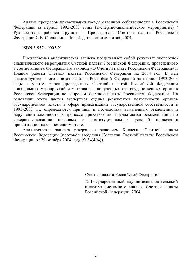 Анализ процессов приватизации государственной собственности в Российской Федерации за период 1993-2003 годы (экспертно-ана...