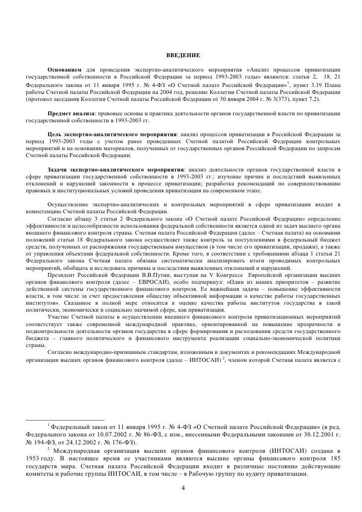 ВВЕДЕНИЕ          Основанием для проведения экспертно-аналитического мероприятия «Анализ процессов приватизации государств...