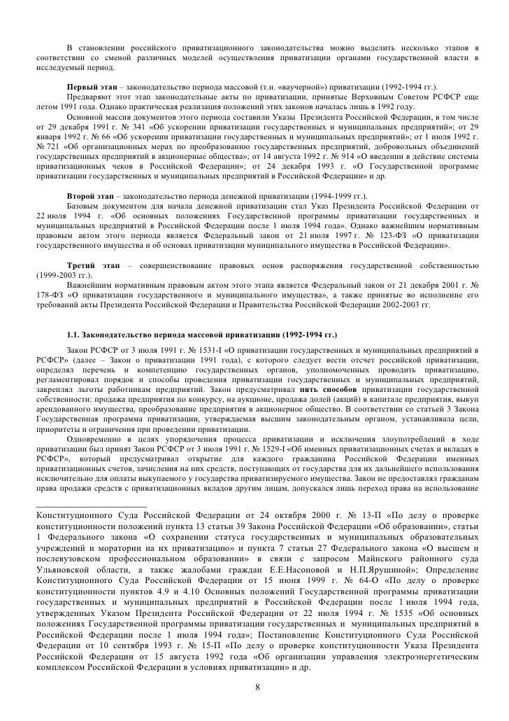 В становлении российского приватизационного законодательства можно выделить несколько этапов в соответствии со сменой разл...