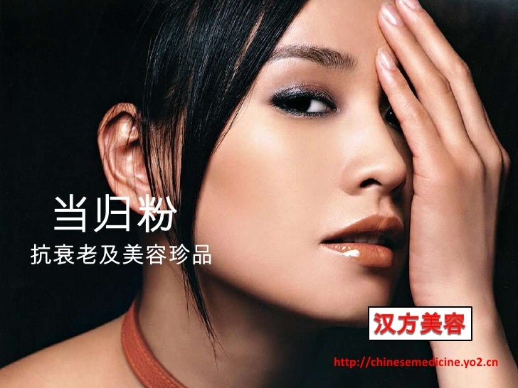 当归粉<br />抗衰老及美容珍品<br />汉方美容<br />http://chinesemedicine.yo2.cn<br />