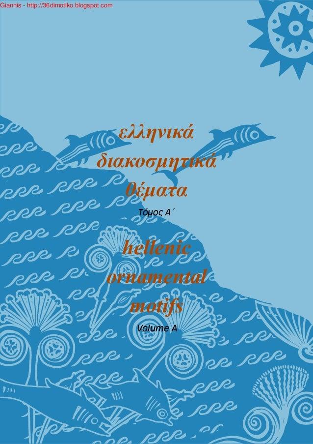 11111 ελληνικά διακοσμητικά θέματα hellenic ornamental motifs Ôüìïò Á ~ Volume A Giannis - http://36dimotiko.blogspot.com