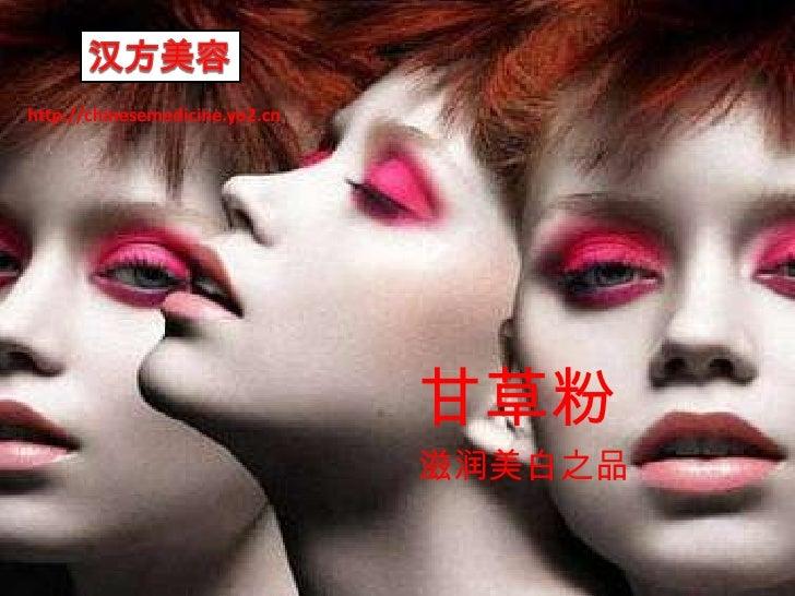 汉方美容<br />http://chinesemedicine.yo2.cn<br />甘草粉<br />滋润美白之品<br />