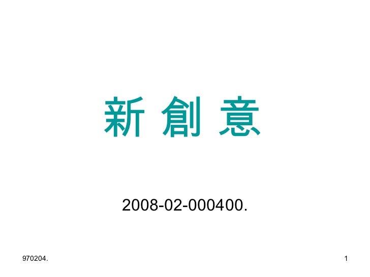 新 創 意   2008-02-000400.