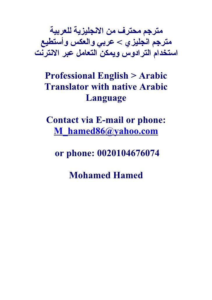 مترجم محترف من الانجليزية للعربية
