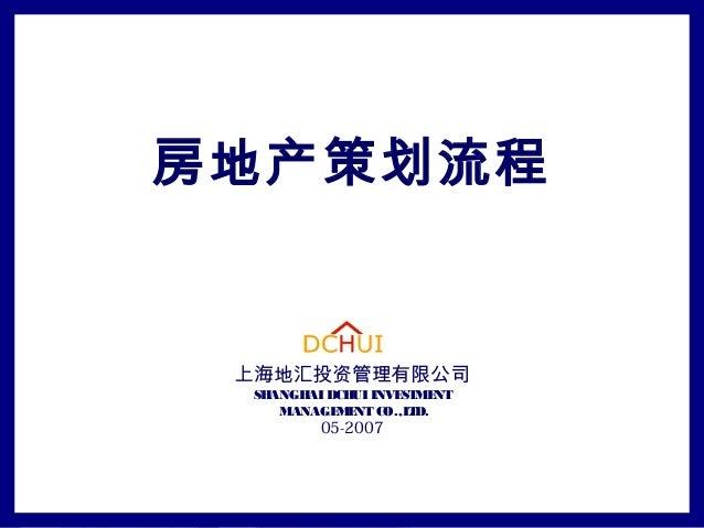 房地产策划流程 上海地汇投资管理有限公司 SHANGHAIDCHUIINVESTMENT MANAGEMENTCO.,LTD. 05-2007