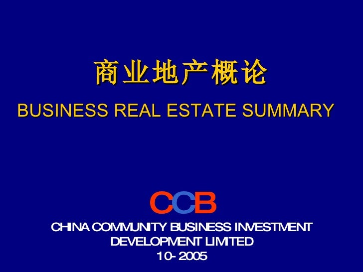 商业地产概论 BUSINESS REAL ESTATE SUMMARY   C C B CHINA COMMUNITY BUSINESS INVESTMENT DEVELOPMENT LIMITED 10-2005