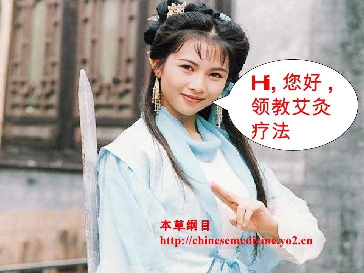 Hi, 您好 , 领教艾灸疗法 本草纲目  http://chinesemedicine.yo2.cn